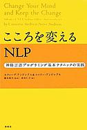 こころを変えるNLP―神経言語プログラミング基本テクニックの実践 (単行本)