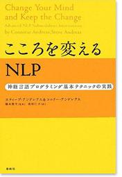 こころを変えるNLP―神経言語プログラミング基本テクニックの実践